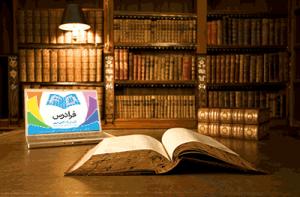 طرح تجهیز کتابخانه های دانشگاه های کشور به آموزش های فرادرس