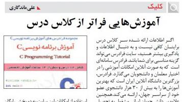 معرفی فرادرس در روزنامه ایران