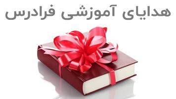 هدایای آموزشی فرادرس، فرصتی برای بیشتر آموختن