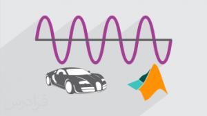 سوال در مورد آموزش کاربردهای پردازش سیگنال های صدا و ارتعاشات در سامانه های مکانیکی و زیستی در متلب