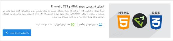 دوره آموزش کدنویسی سریع HTML و CSS با Emmet