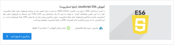 تصویر مربوط به دوره آموزش JavaScript ES6 (جاوا اسکریپت) فرادرس برای دومین گام مسیر یادگیری جاوا اسکریپت