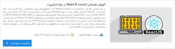 دوره آموزش مقدماتی کتابخانه ReactJS در جاوا اسکریپت برای مسیر یادگیری برنامهنویسی وب و جاوا اسکریپت