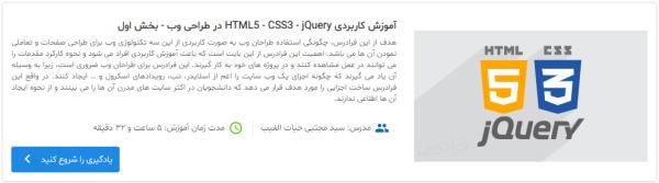 تصویر مربوط به معرفی دوره آموزش کاربردی HTML5 - CSS3 - jQuery در طراحی وب - بخش اول