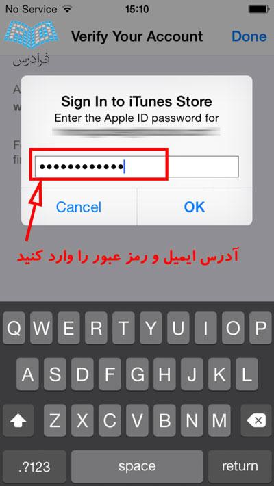 ورود با اپل آی دی جدید