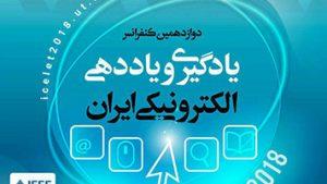 فرادرس حامی دوازدهمین دوره کنفرانس یادگیری و یاددهی الکترونیکی ایران