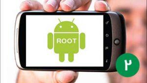 فایدهها و خطرات روت کردن گوشیها و تبلتهای اندروید — بخش دوم