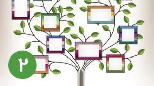 راهنمای جستوجوی آنلاین شجرهنامه — بخش دوم