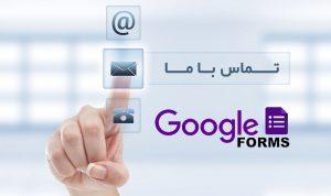فُرم گوگل و آموزش ایجاد صفحه «تماس با ما» به کمک آن — راهنمای قدم به قدم