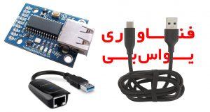USB و هر آنچه باید در مورد این فناوری بدانید