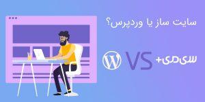 سایت ساز یا وردپرس، کدام یک بهتر است؟