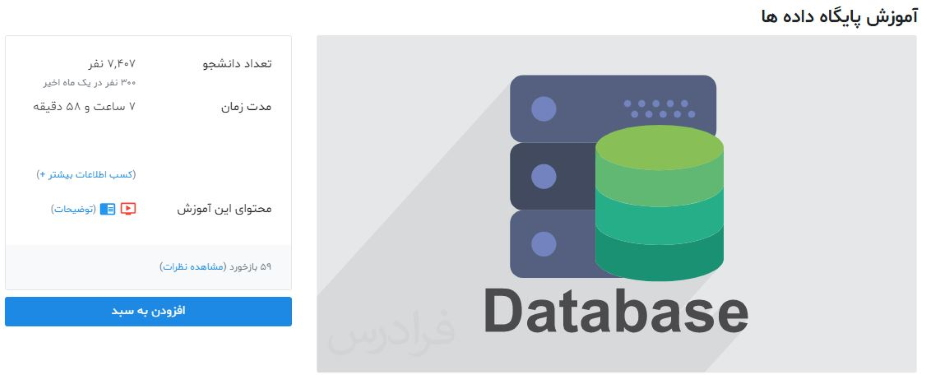 دستور Join و انواع آن در SQL — راهنمای جامع