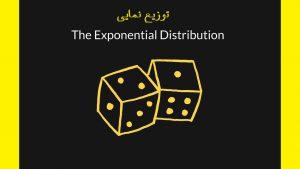 متغیر تصادفی و توزیع نمایی — به زبان ساده (+ دانلود فیلم آموزش رایگان)