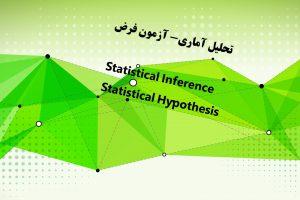 استنباط و آزمون فرض آماری — مفاهیم و اصطلاحات