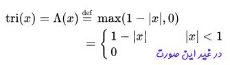 تبدیل فوریه تابع مثلثی