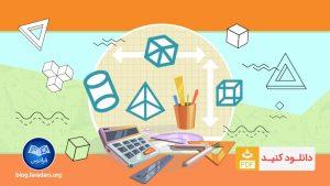 تقلب نامه (Cheat Sheet) فرمول های محیط، مساحت و حجم اشکال هندسی