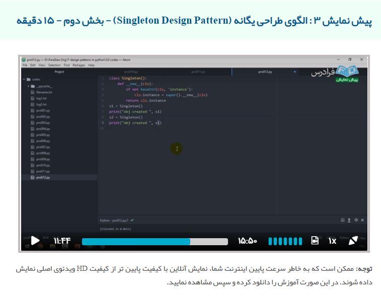آموزش الگوهای طراحی (Design Patterns) در پایتون (Python)