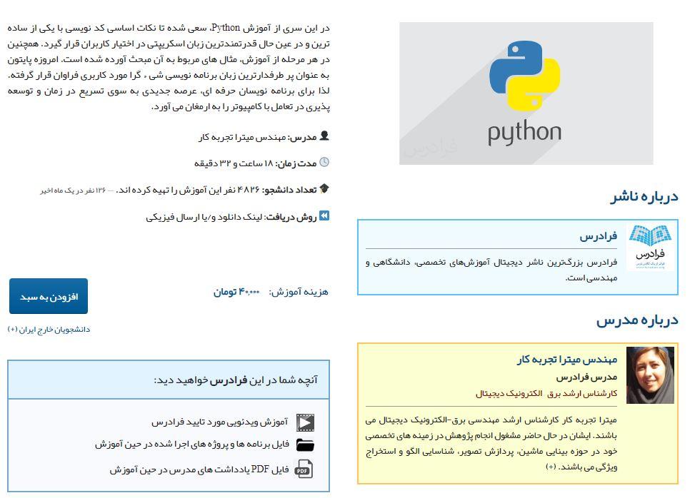 آموزش مقدماتی زبان برنامه نویسی پایتون