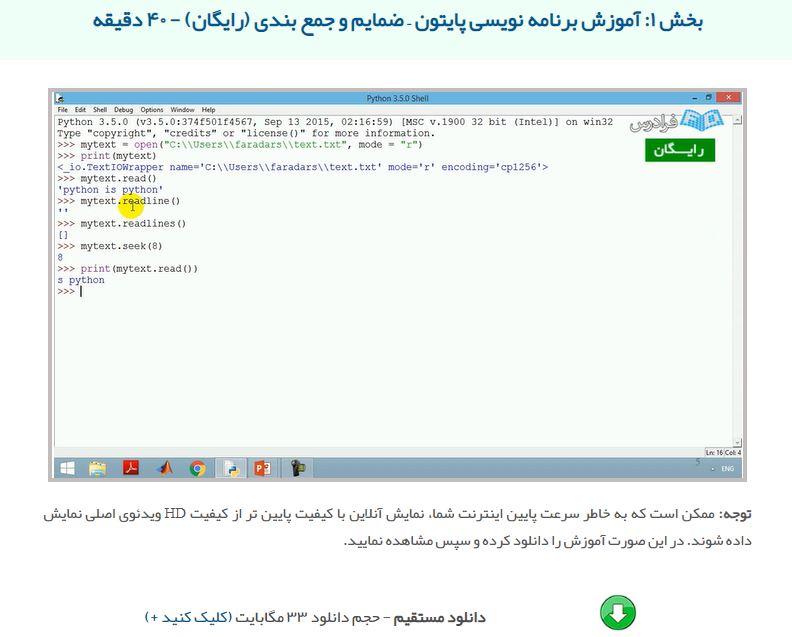 آموزش برنامهنویسی پایتون - ضمایم و جمعبندی (رایگان)
