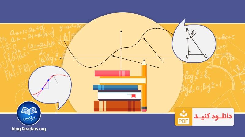 تقلب نامه (Cheat Sheet) مفاهیم و روابط مشتق