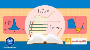 تقلب نامه (Cheat Sheet) مفاهیم و روابط انتگرال