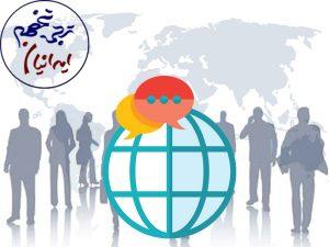 ترجمه تخصصی چیست و فعالیت موسسات ترجمه تخصصی چگونه است؟