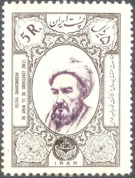 تمبر یادبود خواجه نصیرالدین طوسی