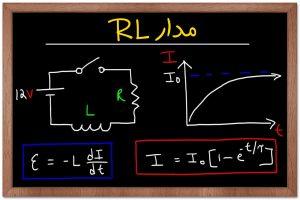 مدار مرتبه اول RL — از صفر تا صد