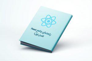 راهنمای جامع React (بخش اول) — از صفر تا صد
