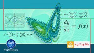 تقلب نامه (Cheat Sheet) معادلات دیفرانسیل