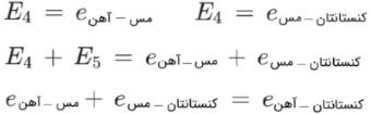 مدار معادل ترموکوپل