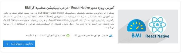 فیلم آموزش پروژه محور React-Native - طراحی اپلیکیشن محاسبه گر BMI