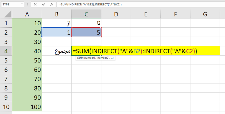 indirect function in for add some numbers
