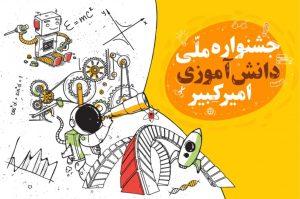 برگزاری نخستین جشنواره ملی دانش آموزی امیر کبیر در مرداد ۹۸
