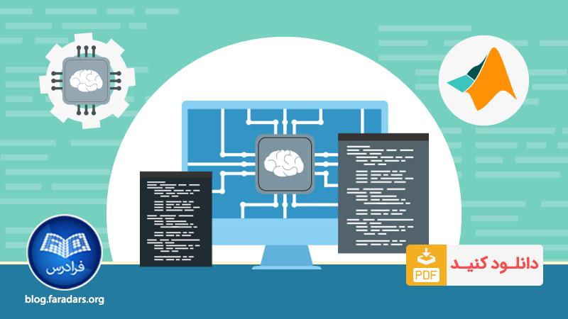 تقلب نامه (Cheat Sheet) یادگیری ماشین در متلب — راهنمای کاربردی