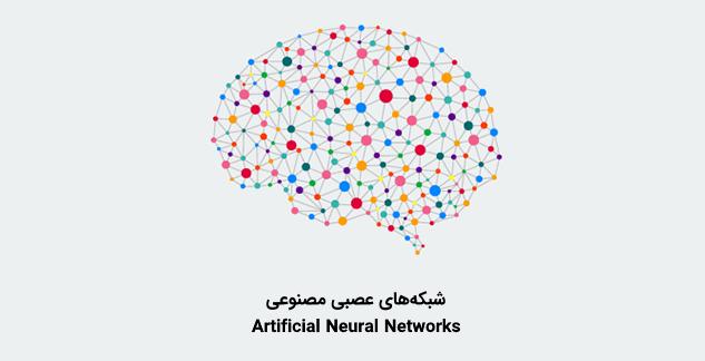 شبکه های عصبی مصنوعی (Artificial Neural Networks)