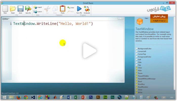 آموزش برنامه نویسی برای کودکان -- راهنمای کاربردی