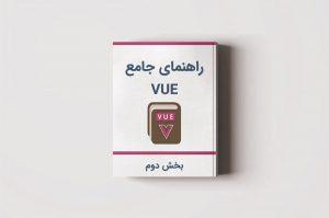 آموزش Vue.js: ایجاد نخستین اپلیکیشن با Vue CLI — بخش دوم
