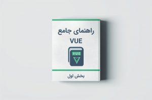 آموزش Vue.js: آشنایی با مفاهیم مقدماتی Vue — بخش اول