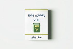 آموزش Vue.js: راهاندازی VS Code — بخش چهارم