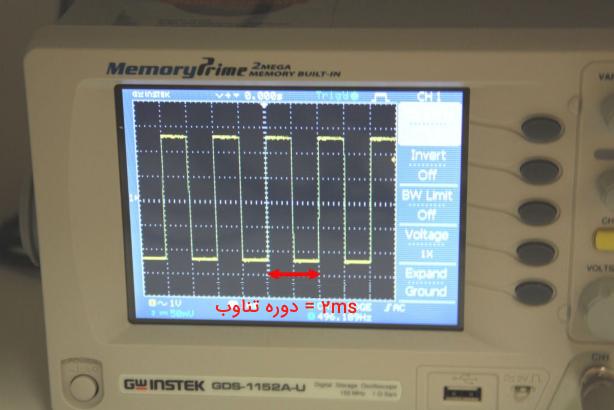 اندازهگیری دوره تناوب یک شکل موج