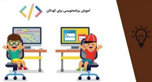 آموزش برنامه نویسی برای کودکان — راهنمای کاربردی