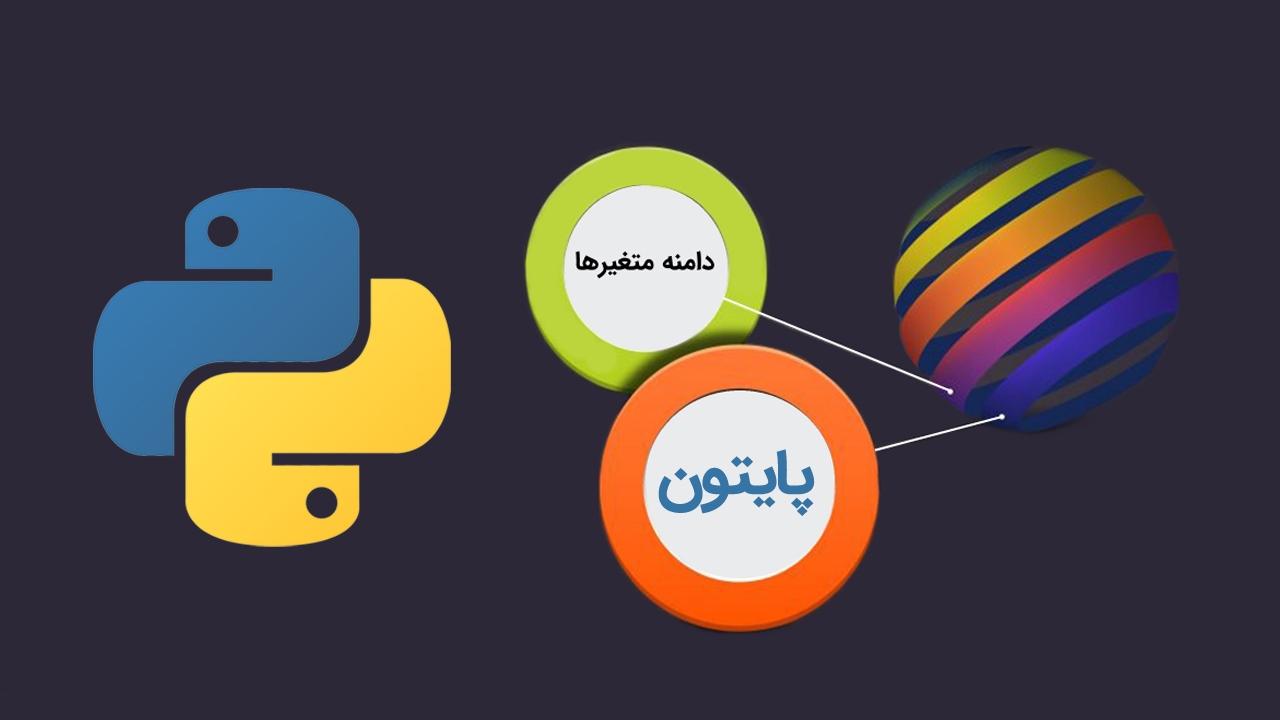 دامنه متغیرها در پایتون — به زبان ساده
