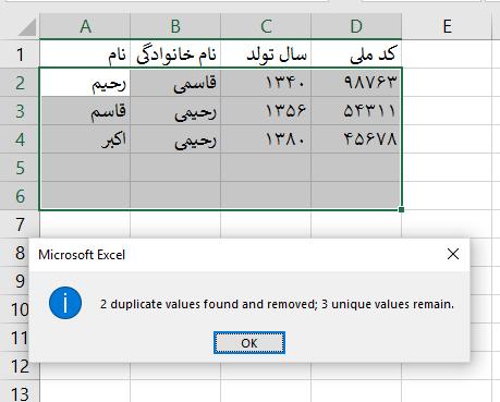 record remove duplicates results