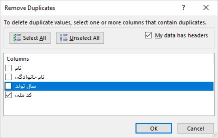 record remove duplicates
