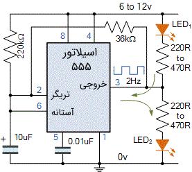 یک مدار چراغ چشمک زن با استفاده از اسیلاتور 555