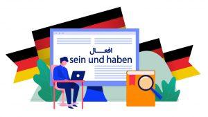 افعال Sein و Haben در زبان آلمانی — آموزک [ ویدیوی آموزشی]