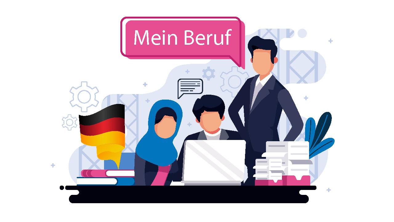 اسامی شغل های مختلف در زبان آلمانی — آموزک [ویدیوی آموزشی]