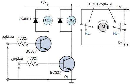 مدار کنترل حرکت معکوس موتور DC