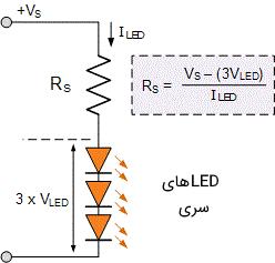 مدار واسط خروجی چند LED متصل به یکدیگر